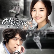 Glory Jane OST Part.3 (2011)