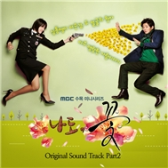 I'm A Flower, Too OST Part.2 (2011)