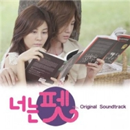 Youre My Pet OST (2011)