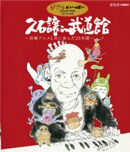 Joe Hisaishi In Budokan (25 Years With The Animations Of Hayao Miyazaki)