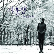 Winter's Night (Single 2011)