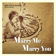 Marry Me (Digital Single 2011)