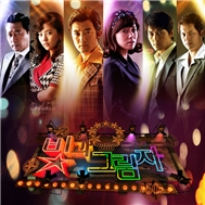 Lights & Shadows OST Part.1 (2011)