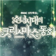 MBC SNSDs Christmas Fairy Tale (Live 2011)