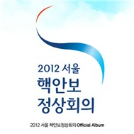 Peace Song (2012 Seoul Nuclear Security Summit)