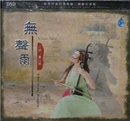 Silent Rain (Erhu)