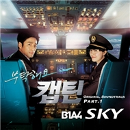 Sky (Single 2012)
