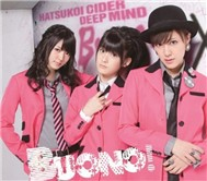 Hatsukoi Cinder / Deep Mind (13th Single 2012)