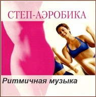 Rhythmic Music For Step-Aerobics