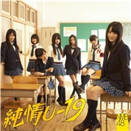 Junjou U-19 (Single 2012)