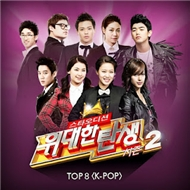 The Great Birth Season 2: Top 8 K-Pop (2012)