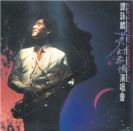 Back To Black Series - Alan Tam In Concert '91