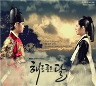 The Moon Embracing The Sun OST