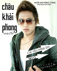 Chu Khi Phong - Ch Yu Mnh Em (2012)