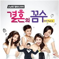 The Wedding Scheme OST Part 2 (2012)