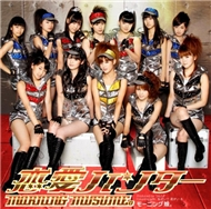 Renai Hunter (Single 2012)