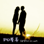 I Kiss Your Lips (My Soo2) (Single 2012)