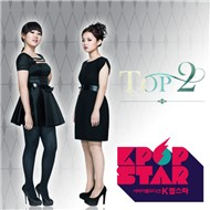 SBS Kpop Star Top 2 (2012)