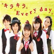 Every Day Twinkle (Single 2012)