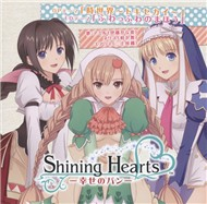 Shining Hearts:Shiawase no Pan OP & ED (Single 2012)