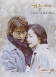 Winter Sonata 2002 OST