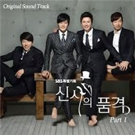 A Gentleman's Dignity OST Part.1