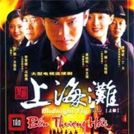 Tn Mu Nhum Bn Thng Hi (2006)