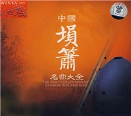 The Best Collection Of Chinese Xun And Xiao (Ha Tu Trung Hoa)