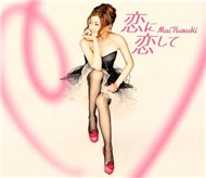 Koi Ni Koishite / Special Morning Day To You (Single 2012)