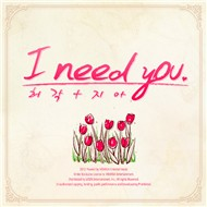 I Need You (Single 2012)