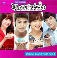 Panda And Hedgehog OST Part.1 (Single 2012)