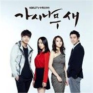 The Thorn Tree Bird (OST 2011)