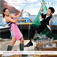Haeundae Lovers OST Part. 2 (Single 2012)