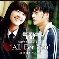 All For You (OST Reply 1997)