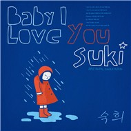 Baby I Love You (Single 2012)