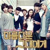 To The Beautiful You ( Single 2012 )