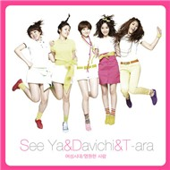 Woman Generation & Forever Love (Digital Single 2009) - T-ara
