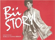 Bii Story (2010)