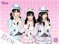 Kimi No CW (Single 2012)