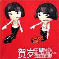 Happy Chinese New Year (CD1 - 2006)