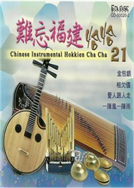 Chinese Instrumental Hokkien Cha Cha 21
