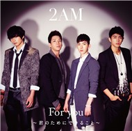 For You - Kimi No Tame Ni Dekiru Koto (3rd Japanese Single 2012)
