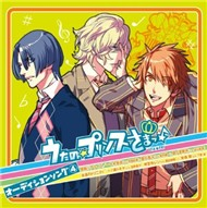 Uta No Prince-Sama Audition Songs (Single)