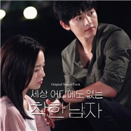 Innocent Man (OST Part.2 - 2012)