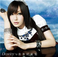 Destiny (Single 2012)
