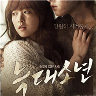 Wolf Boy (OST  2012)