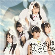 Saraba, Itoshiki Kanashimitachi Yo (Single 2012)