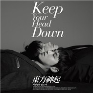 Keep Your Head Down (Repackage Album 2011)