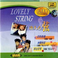 Lovely String (1999)