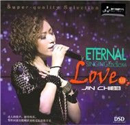 Eternal Singing Endless Love XII (2012)